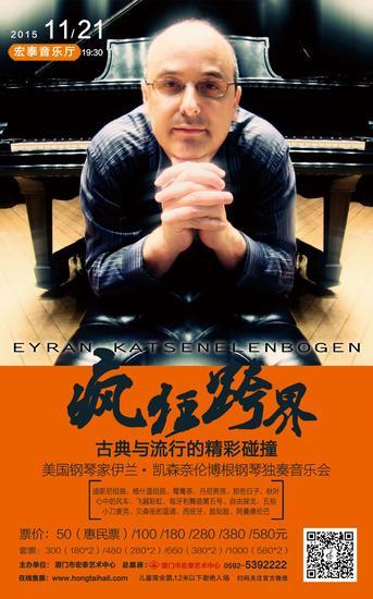 厦门宏泰音乐厅下月将上演《疯狂跨界》钢琴独奏会
