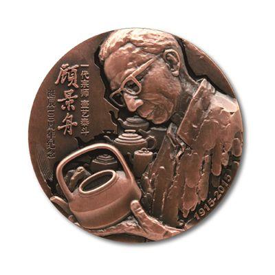 纪念顾景舟百年诞辰而首发的纪念铜章,记录了大师的工作场景和代表性作品。资料图片