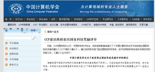 龍芯中科總裁胡偉武:政府應把國外芯片擋一擋