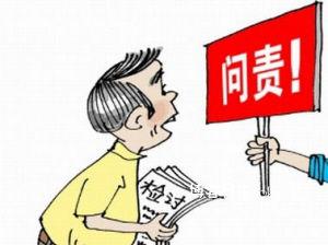 丹东通报6起责任追究典型案件