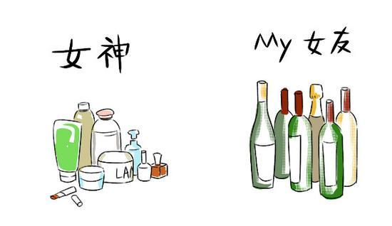 女神家里的瓶瓶罐罐都是化妆品,而我女票的房间里的瓶子都是酒瓶子...