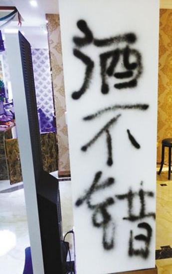 """徐州现最嚣张小偷 夜盗KTV后留言""""酒不错"""""""