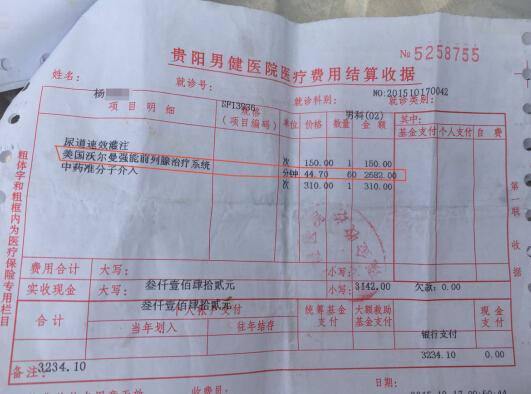 贵阳男健医院的收费单据上显示,杨先生接受的美国沃尔曼强能前列腺治疗系统治疗,每分钟收费为44元