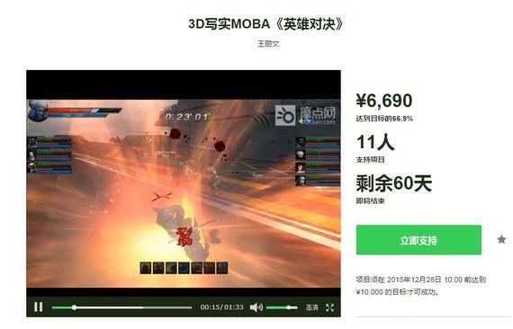 MOBA新游《英雄对决》开启众筹