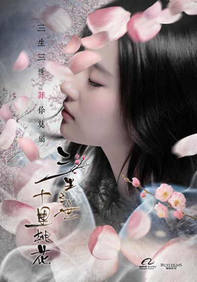 刘亦菲电影海报