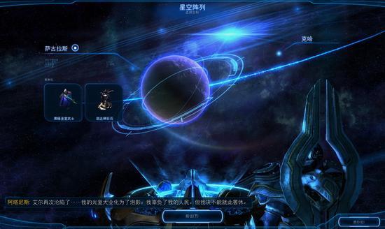 11月10日!《星际争霸II:虚空之遗》国服同步上线