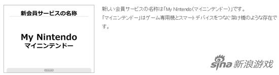 任天堂公布新会员服务My Nintendo 预定明年3月上线