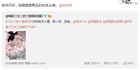 杨洋,刘亦菲微博互动