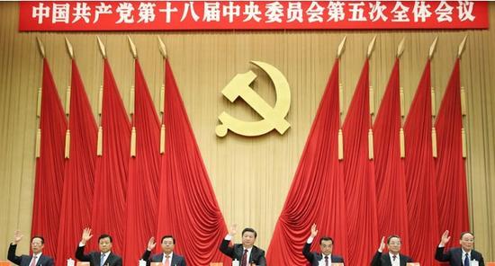 第十八届中央委员会第五次全体会议