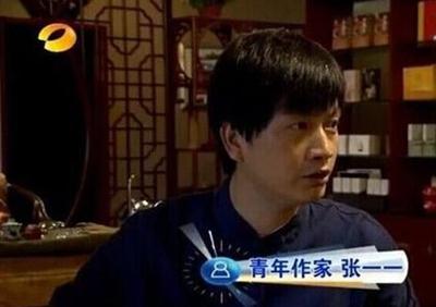 """《光棍赋》作者、""""中国11大光棍名人""""、""""光棍节""""形象大使张一一"""