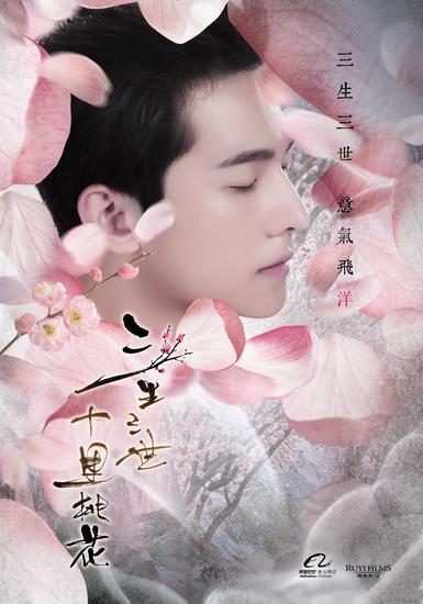 杨洋电影海报