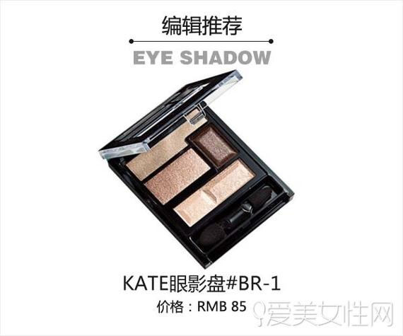 KATE眼影盘#BR-1