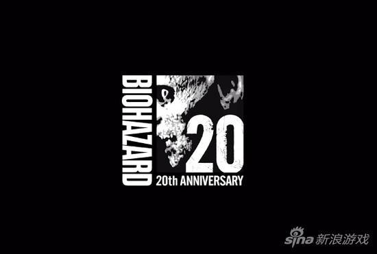 生化危机系列20周年