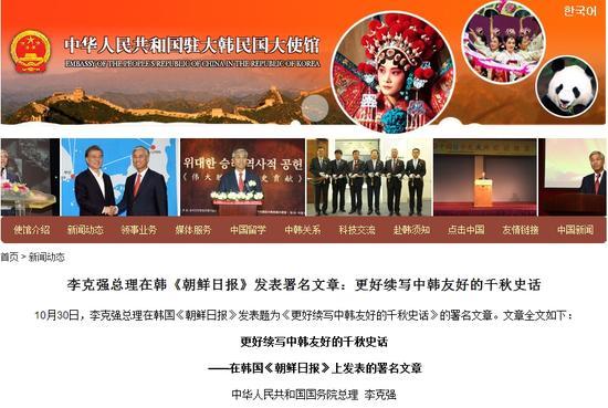 驻韩大使馆网站截图