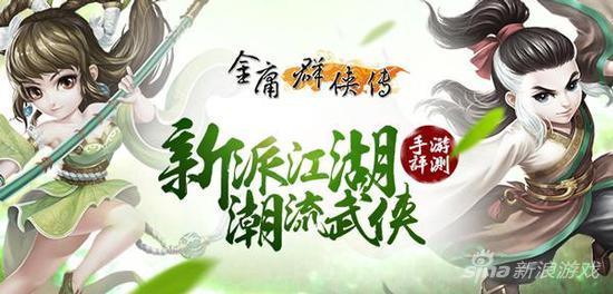 《功夫少林》《金庸群侠传》齐上线 金山云成擎天柱
