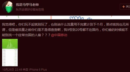 微博用户@我是马甲马老师26日发微博称被中国移动偷走近1G流量