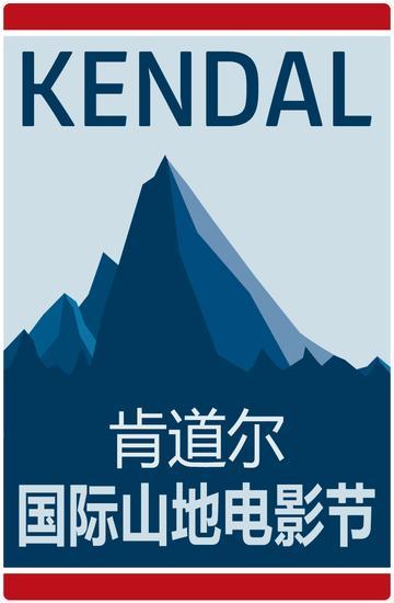 肯道尔国际山地电影节介绍图片