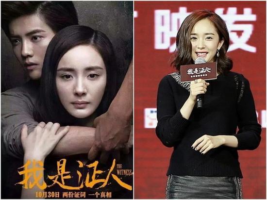 杨幂新片《我是证人》