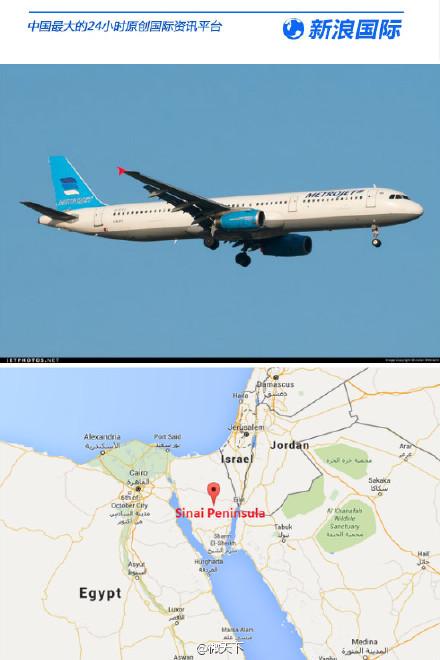 5,失事 客机机长曾请求改变航线,在开罗降落;6,埃及媒体称飞机残骸已