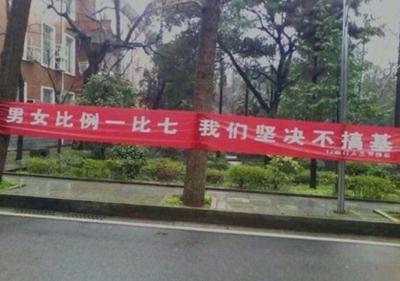 湖南师范大学女生节时拉的横幅