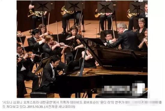 李云迪在韩国演奏发生失误