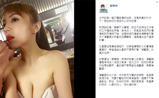 刘乐妍脸书截图