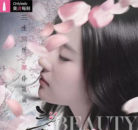 《三生三世》刘亦菲再演神仙姐姐 水光妆超吸睛