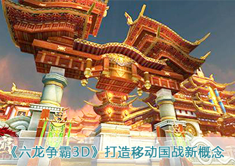 《六龙争霸3D》打造移动国战新概念