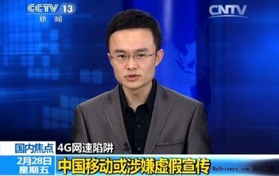 中国移动4G涉嫌虚假宣传
