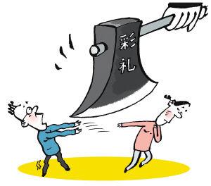 2017年农村彩礼新规定
