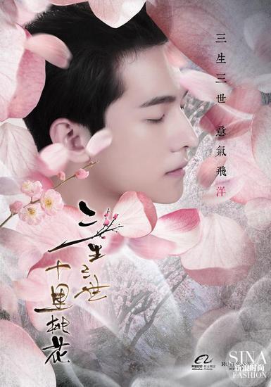 《三生三世十里桃花》官方海报