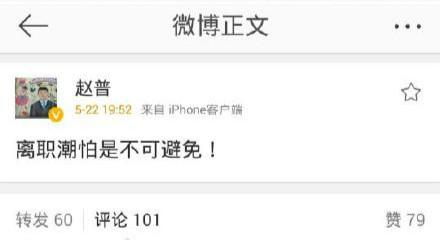 赵普删除的微博截图