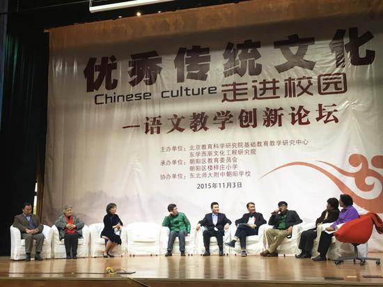 中华优秀传统文化进校园语文教学创新论坛圆满举办