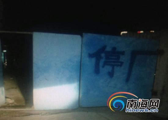 洗涤厂大门上明明写着停厂(产)晚上还在偷偷生产,违规排污。南海网记者 姜飞 摄