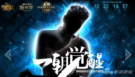 《怪物猎人OL》TGC将公布的影视之星