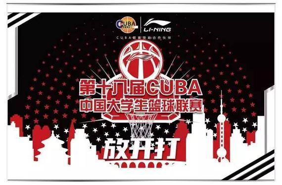 CUBA基层预赛北京赛区重燃战火!每场都是恶战
