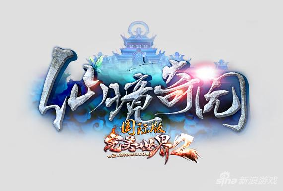 """《完美国际2》""""仙境奇园""""新版本LOGO"""