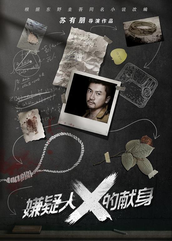 《嫌疑人X的献身》导演概念版海报