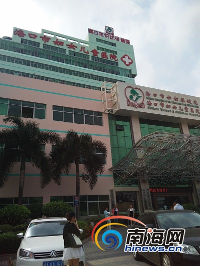 海口市妇幼保健院。南海网记者姜飞 摄