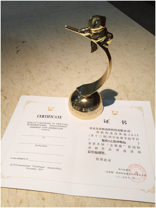 《魁拔3》获金熊猫最佳编剧奖