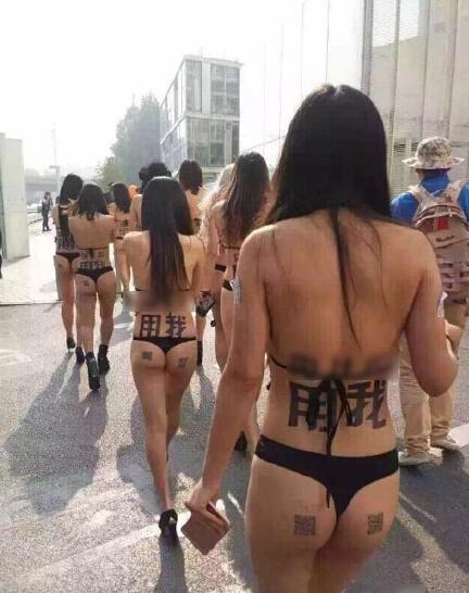 北京街头女子裸游(图片源于网络)