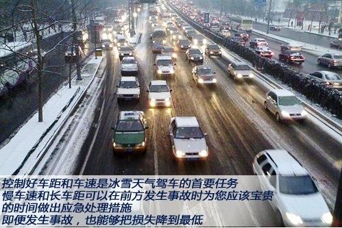 大范围雨雪来袭 初雪天气如何安全驾驶