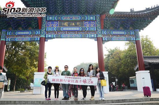寻味团队在徐州彭祖园