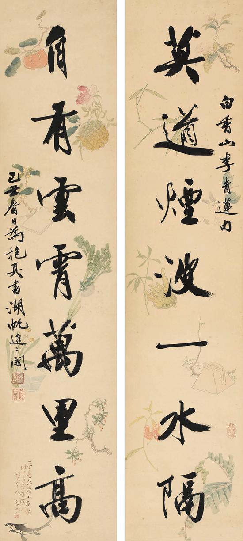 吴湖帆 (1894-1968)  行书七言联