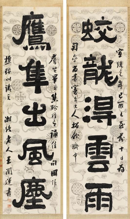 王闿运(1833-1916)  隶书五言联