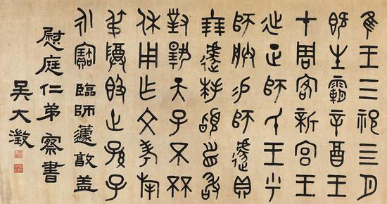 吴大澂(1835-1902) 篆书临师遂敦盖