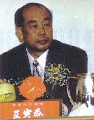北京市原副市长王宝森(图片来自网络)