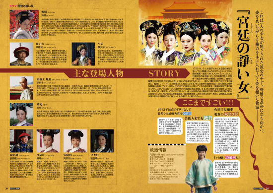 《甄嬛传》在日本、美国播出