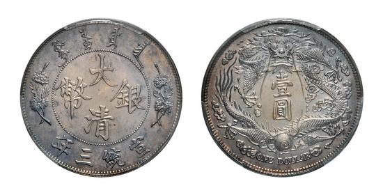 """宣统三年大清银币""""长须龙配普通版""""壹圆样币一枚, PCGS SP63 估价(人民币): 1,680,000-2,000,000"""