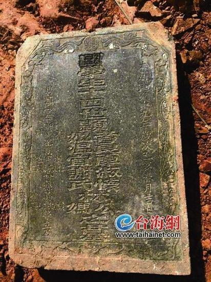 出土的墓碑